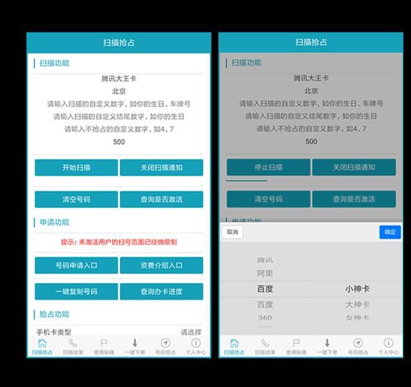 「熊猫扫号」去更新修改版,一款手机靓号扫描申请工具-第1张图片-小冰资源网
