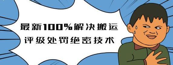 抖音5月最新100%解决搬运评级处罚绝密技术(价值7280泄密)  第1张