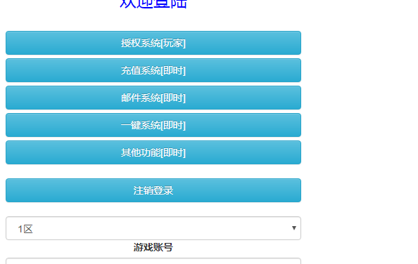 传奇H5【屠龙雷霆】消费变态版一键即玩双区端+GM授权后台+外网教程.