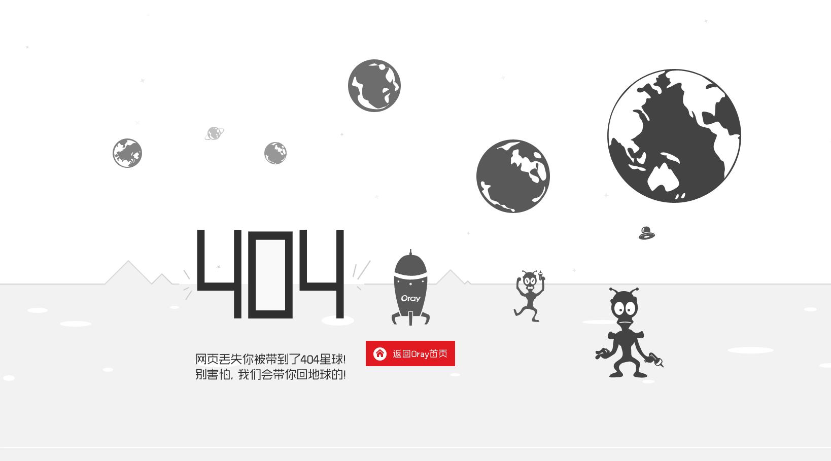 一款个性的404首页网站源码,404页面源码,网站404页面源码插图