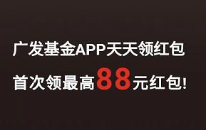 广发基金app免费领取5.85元货币红包 红包活动 第1张
