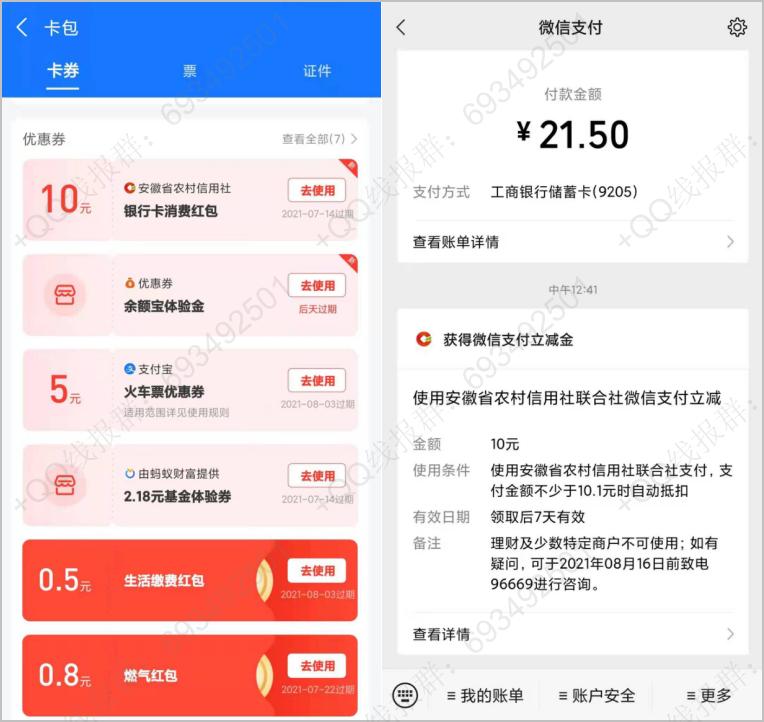 安徽农金银行绑定微信、支付宝各送10元支付红包 薅羊毛 第2张