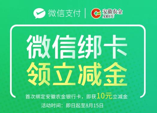 微信立减金怎么领?安徽农金app领支付宝、微信10元支付红包 薅羊毛 第1张
