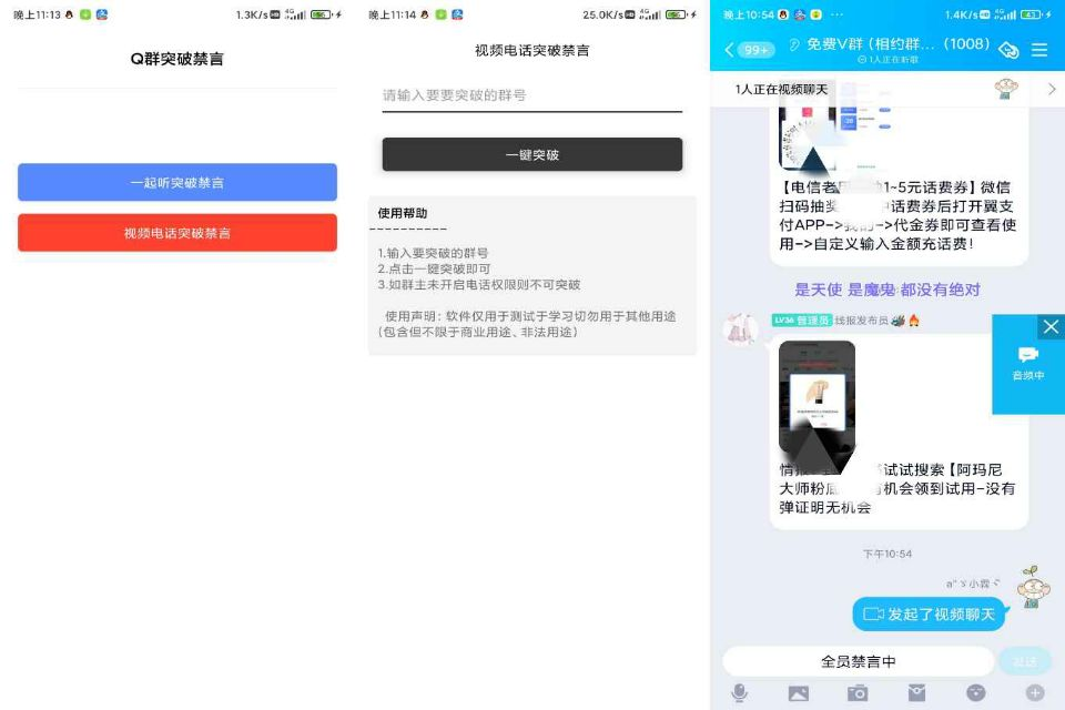QQ群突破禁言语音通话