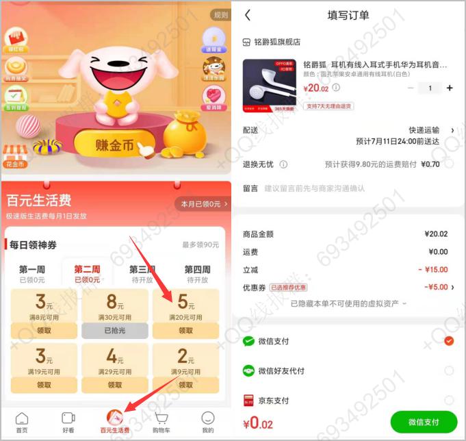 京东极速版百元生活费领券,0.02元撸耳机包邮