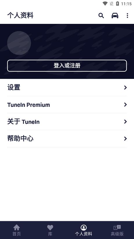[app3]TuneIn Radio Pro(全球广播免科学上网)直装付费高级版插图