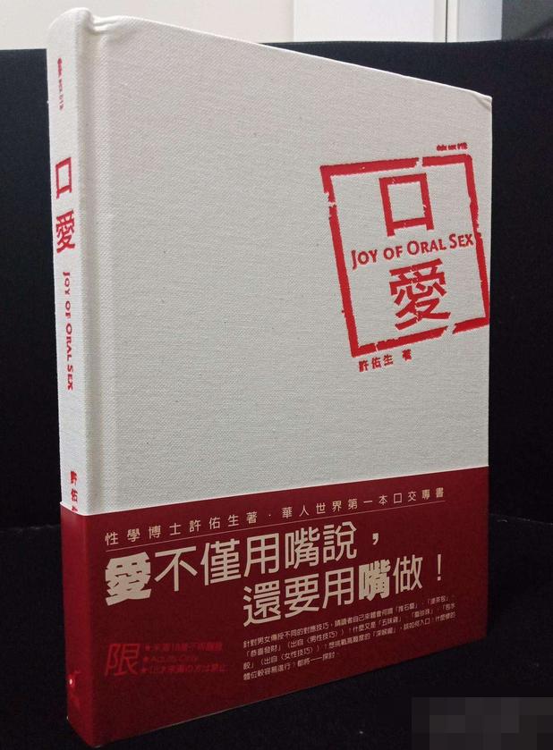 《口爱》许佑生.pdf  两性书籍 第1张
