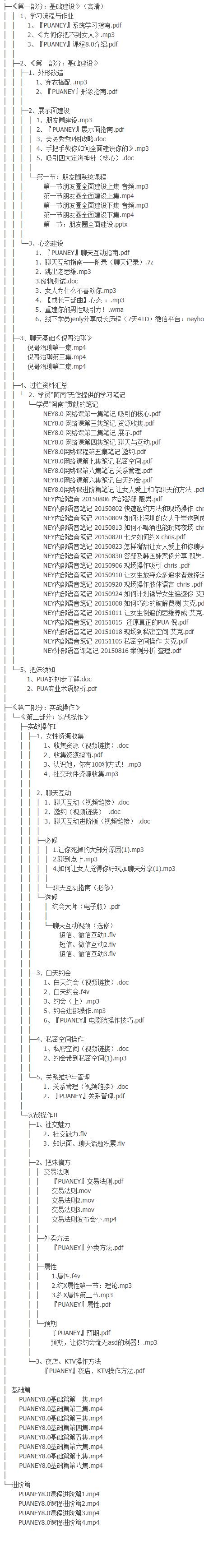 PUAeny8.0(高清)  恋爱技巧 恋爱教学 第2张