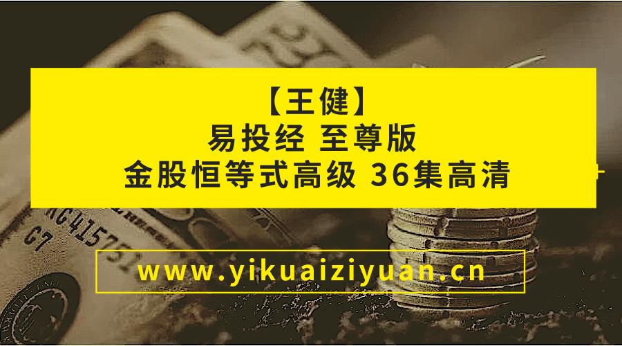 【王健】易投经 至尊版 金股恒等式高级 36集高清  第1张