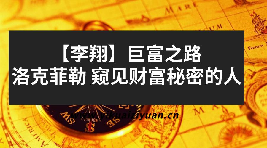 【李翔】巨富之路:洛克菲勒 窥见财富秘密的人  第1张
