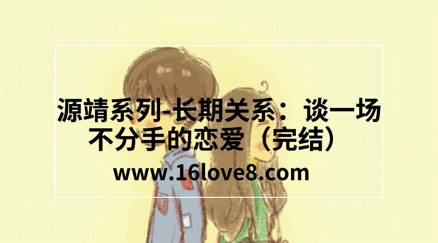 源靖系列-长期关系:谈一场不分手的恋爱(完结)  第1张
