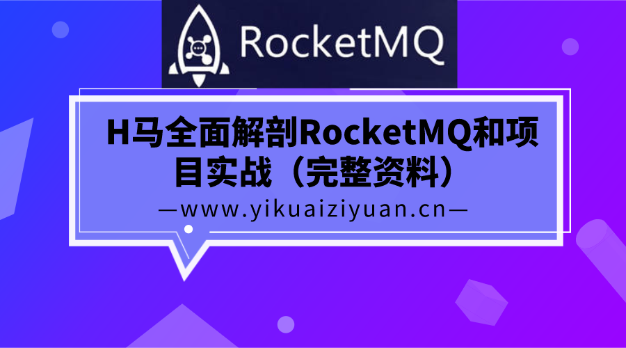 H马全面解剖RocketMQ和项目实战(完整资料)  第1张