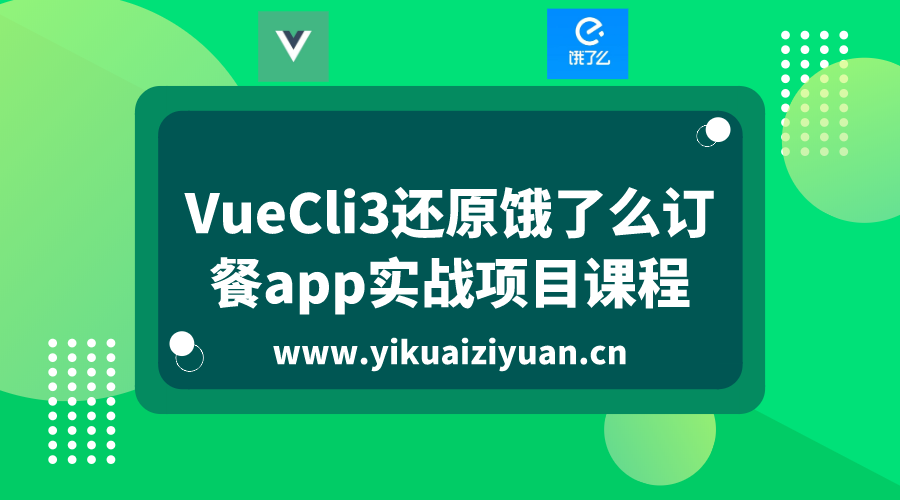 VueCli3还原饿了么订餐app实战项目课程  第1张