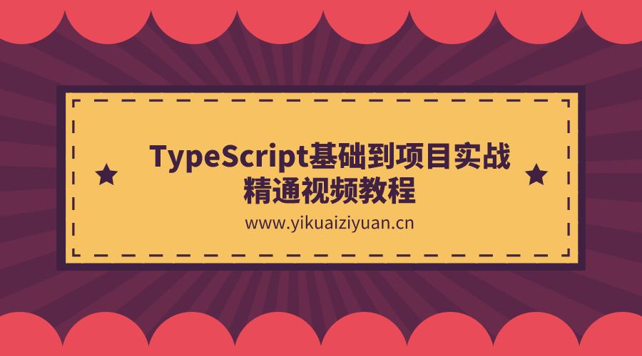 TypeScript基础到项目实战精通视频教程  第1张