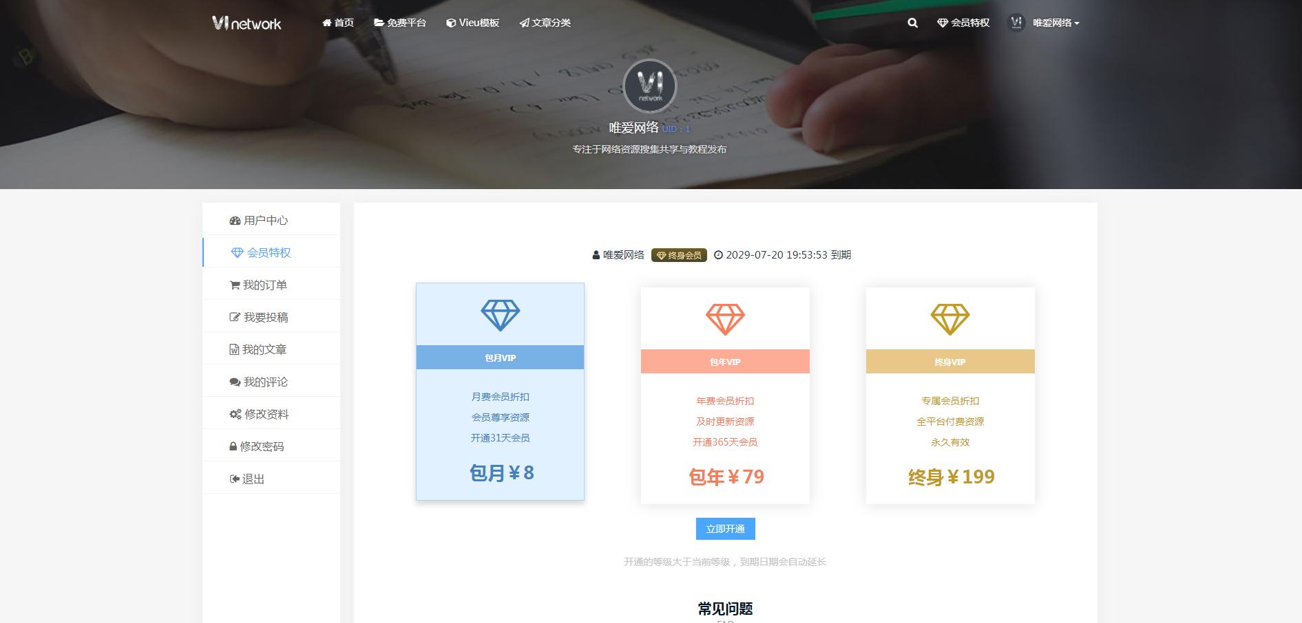 WordPress高级模板Vieu主题_V4正式版_介绍购买说明