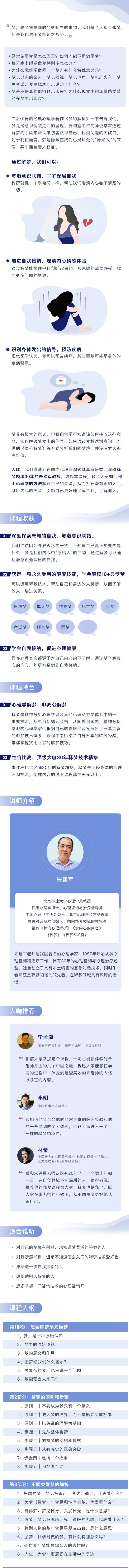 【壹心理】朱建军的24堂解梦课,成为自己的解梦师【完结】  第2张
