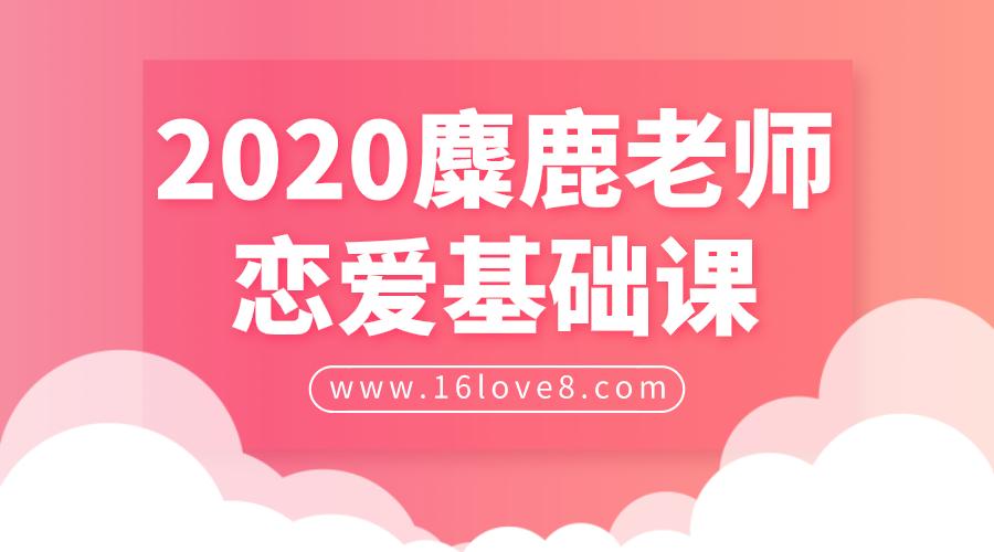 小鲸恋爱班《女神解码》  2020麋鹿老师恋爱基础课 第1张