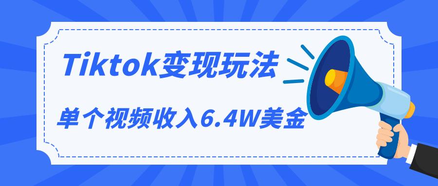 Tiktok变现玩法,不自己拍摄视频,不露脸,单个视频收入6.4W美金(视频+文档) 第1张