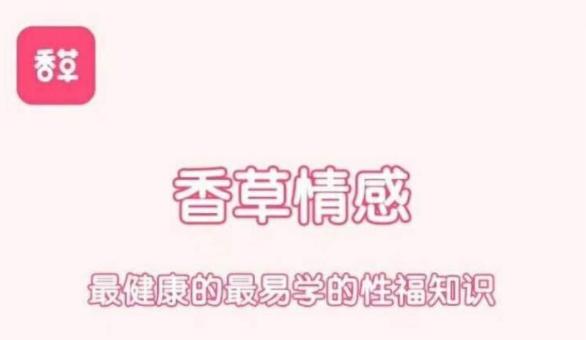 香草妹妹:男女欲望唤起前戏15课  第1张