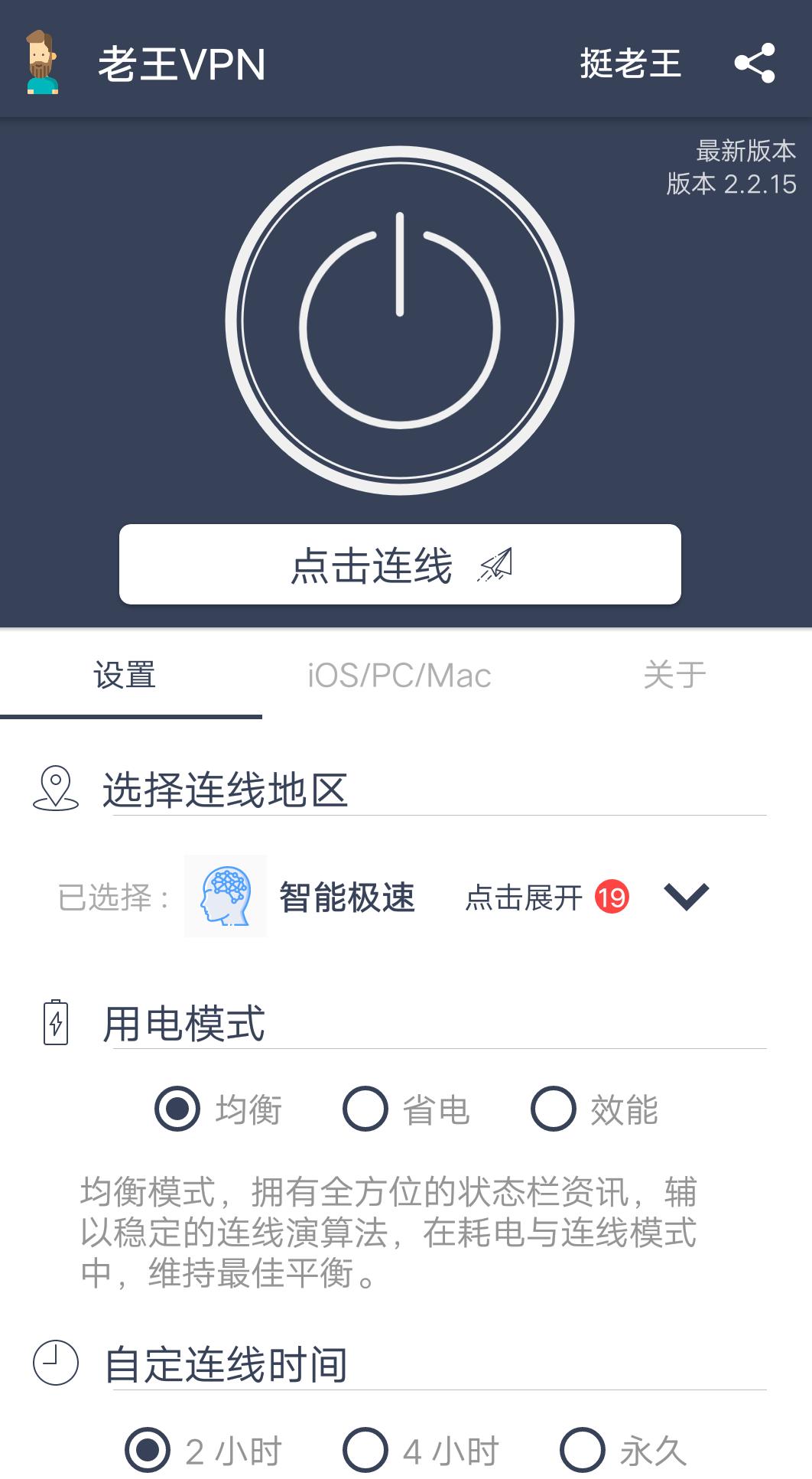 老王VPN2.2.15谷歌市场版_速度超快_永久免费