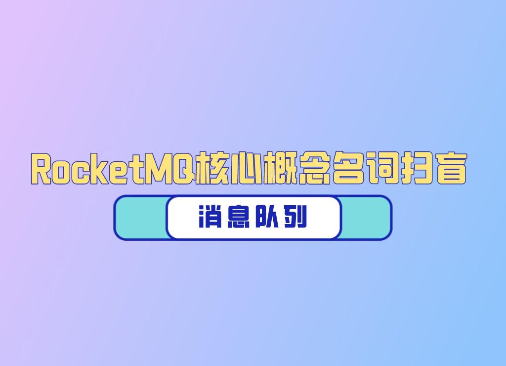 【消息队列】RocketMQ核心概念名词扫盲