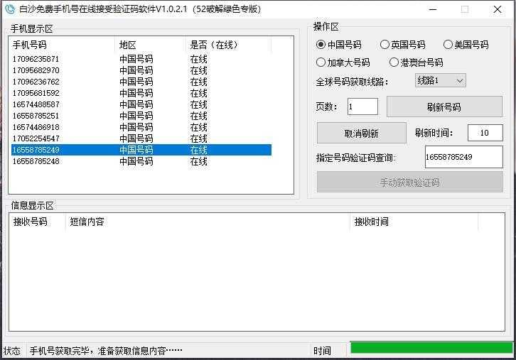 易语言白沙免费手机号接码工具源码