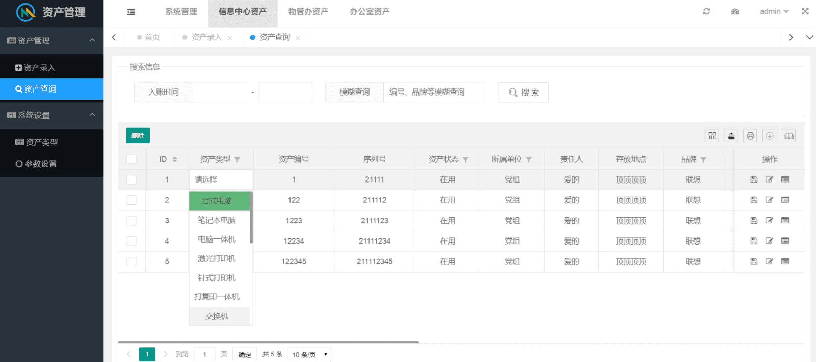layuimini 资产管理网站源码