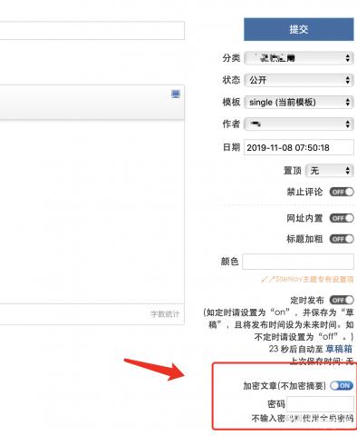 ZBLOG博客文章密码访问SEO版插件