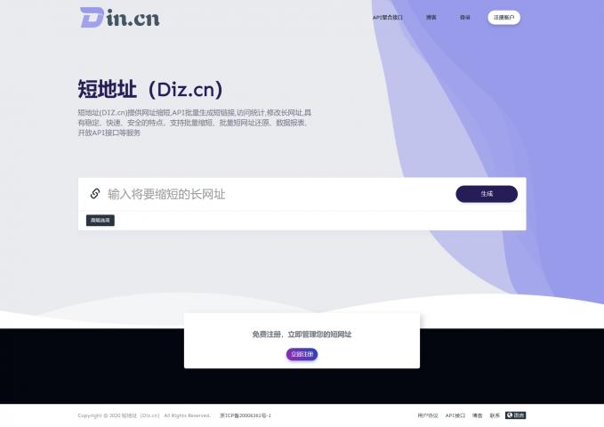 短网址生成源码-(高级版URL缩短器-DIZ.CN)