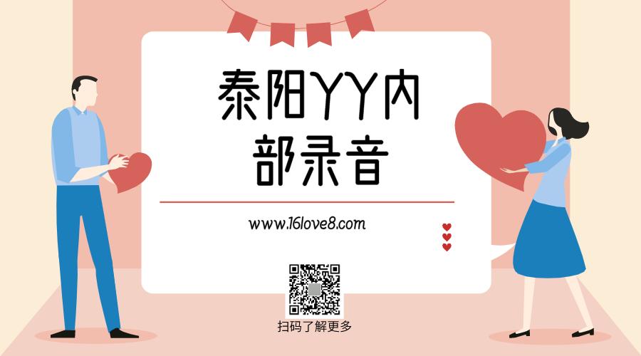 泰阳YY内部录音  第1张