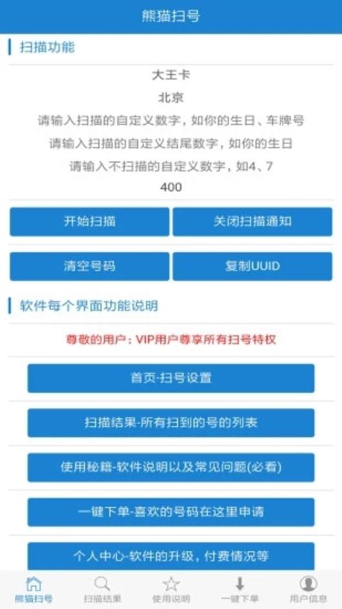 安卓熊猫扫号v9.9.9破解VIP版-稀奇屋专业分享