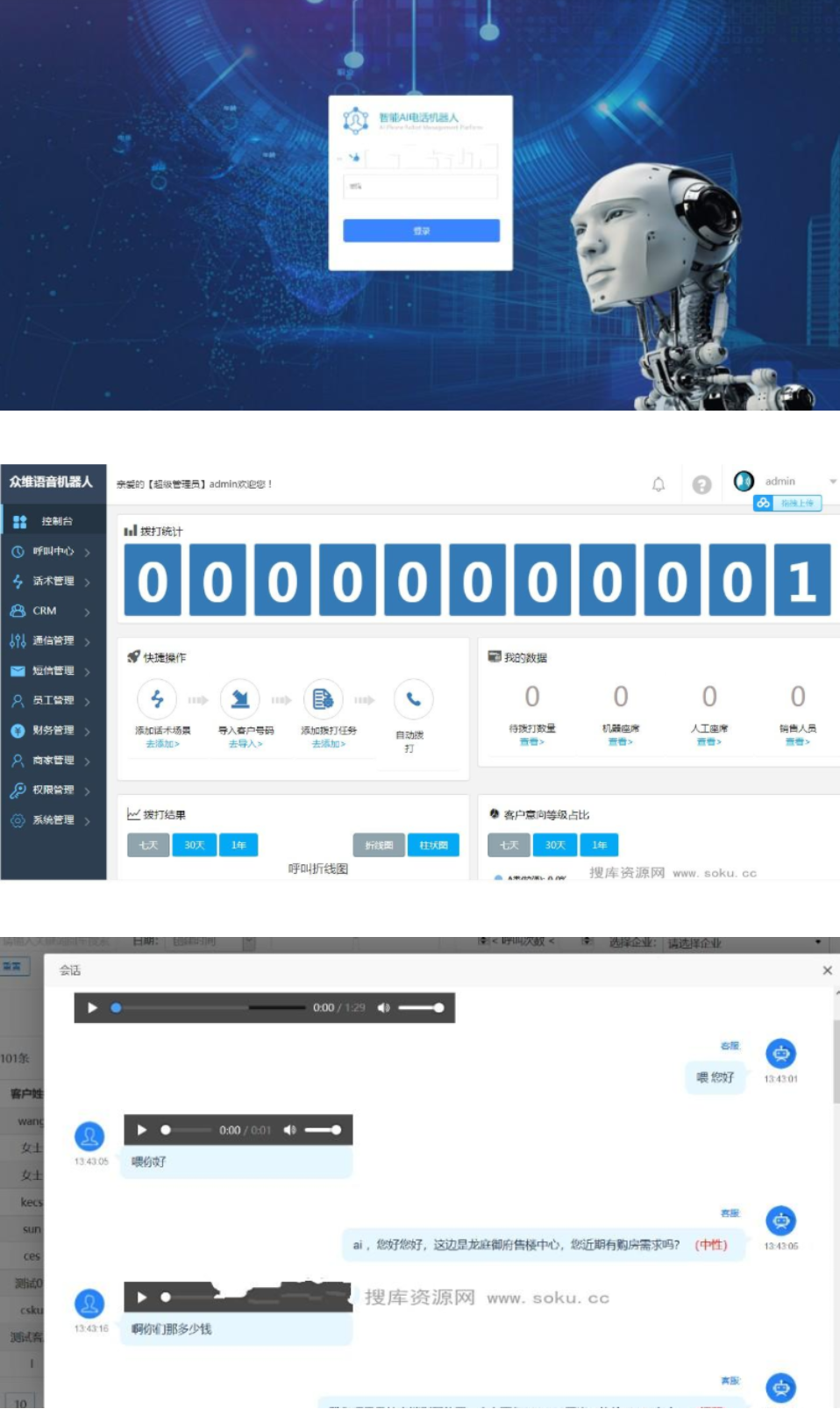 最新价值4800接单运营版电销语音机器人完整版源码+文字安装教程-渔枫源码分享网
