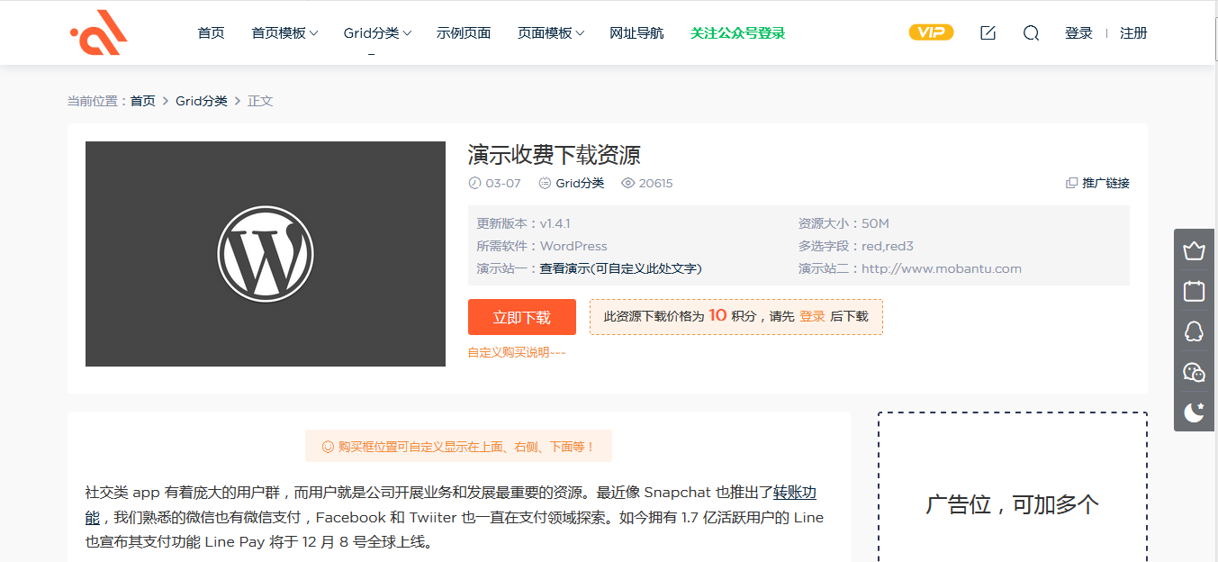 WordPress主题模板兔可用版-Modown收费资源模板