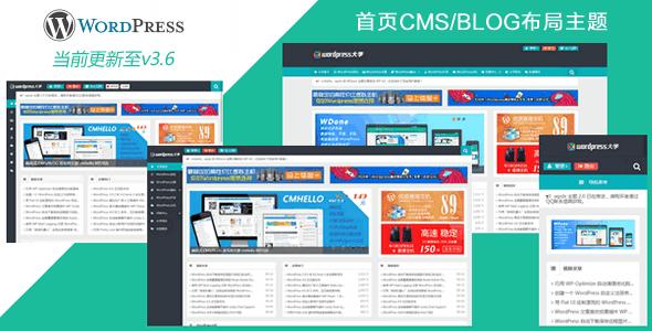 WordPress个人模板 wpdx 响应式CMS/Blog 含用户中心主题[v3.6版]