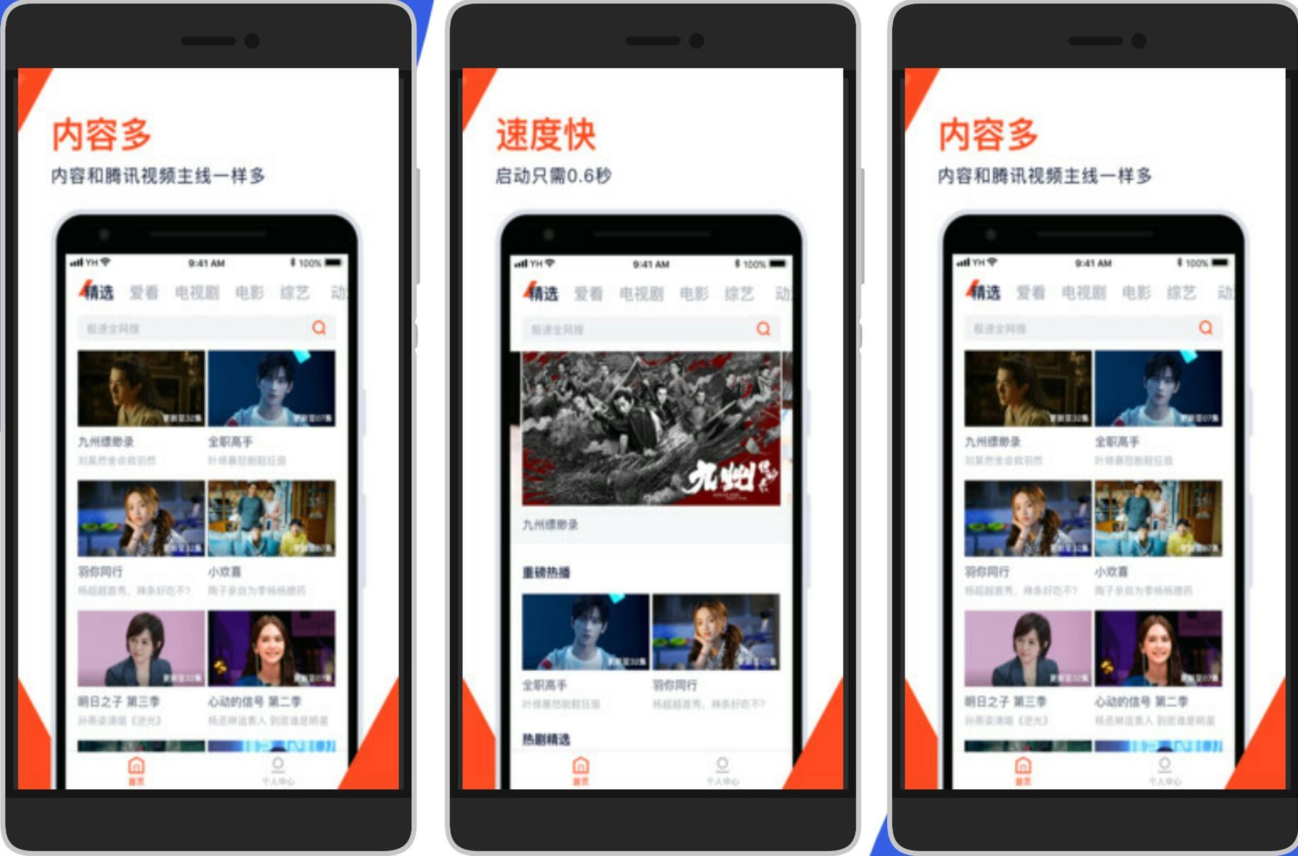 「腾讯视频极速版」2.2.0.20185去广告/去更新/唯美修改