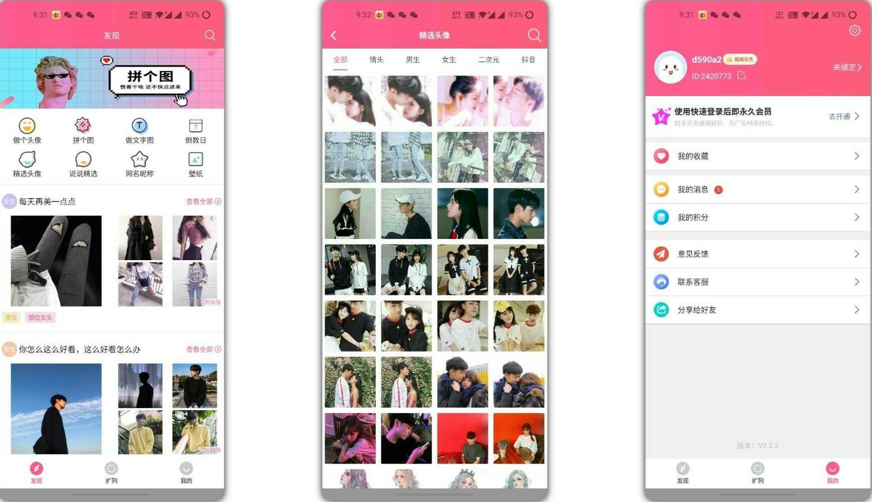 「小仙女美化」2.3.2全能社交软件|玩机美化|永久黄金会员-第1张图片-小冰资源网